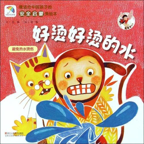 最适合中国孩子的安全启蒙美绘本:好烫好烫的水(避免热水烫伤)