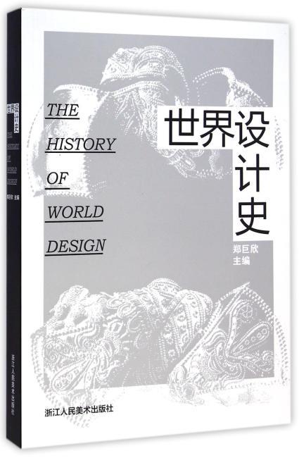 世界设计史