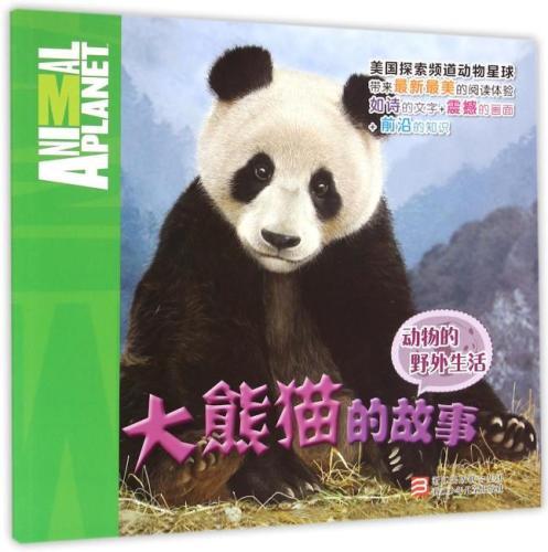 动物的野外生活:大熊猫的故事