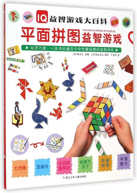 IQ益智游戏大百科:平面拼图益智游戏