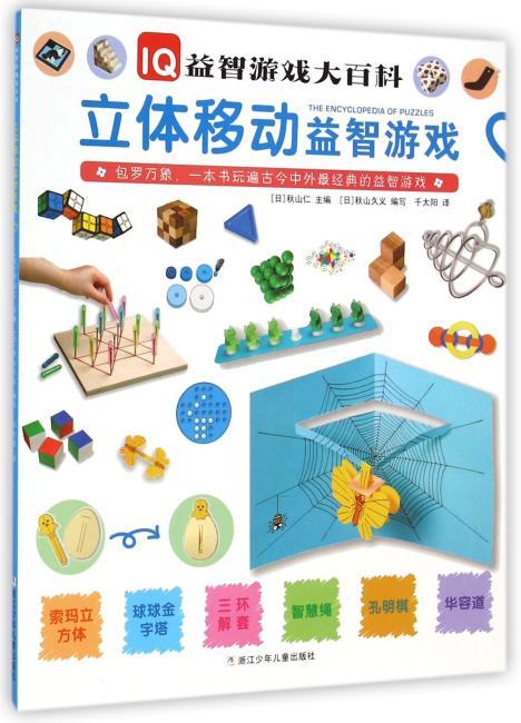 IQ益智游戏大百科:立体移动益智游戏