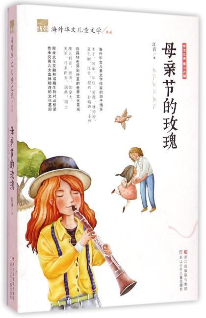 纽带·海外华文儿童文学典藏:母亲节的玫瑰