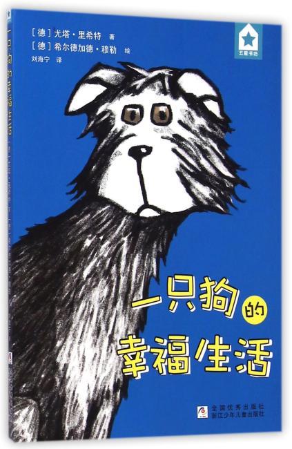 五星书坊:一只狗的幸福生活