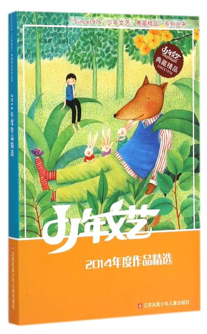 SINCE1976《少年文艺》典藏精品-2014年度作品精选