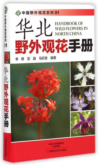 华北野外观花手册