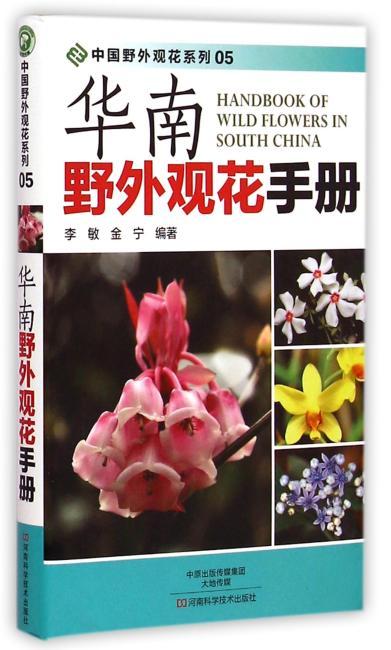 华南野外观花手册