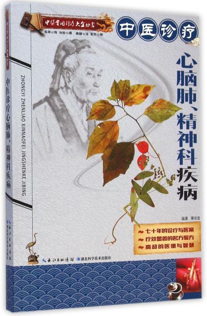中医诊疗心脑肺、精神科疾病 ——中医实用诊疗大全丛书