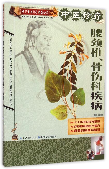 中医诊疗腰颈椎、骨伤科疾病 --中医实用诊疗大全丛书