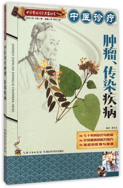 中医诊疗肿瘤、传染疾病 -- 中医实用诊疗大全丛书