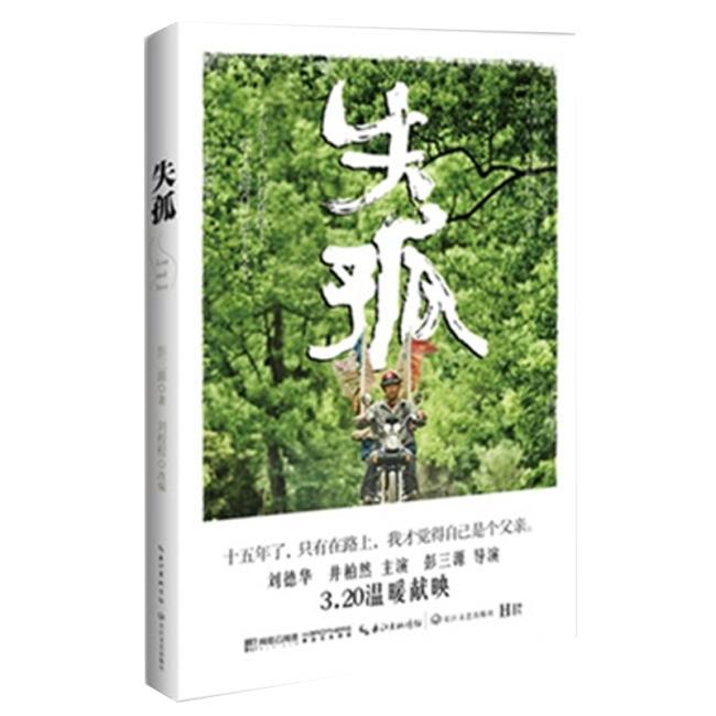 失孤(同名电影刘德华、井柏然主演,3.20温暖献映。)
