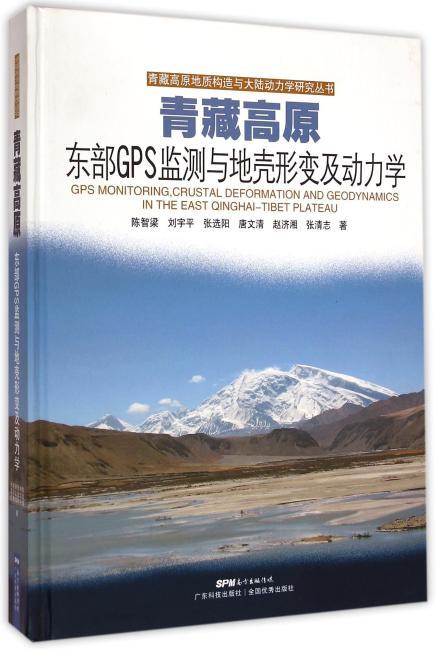 青藏高原东部GPS监测与地壳形变及动力学(青藏高原地质构造与大陆动力学研究丛书)