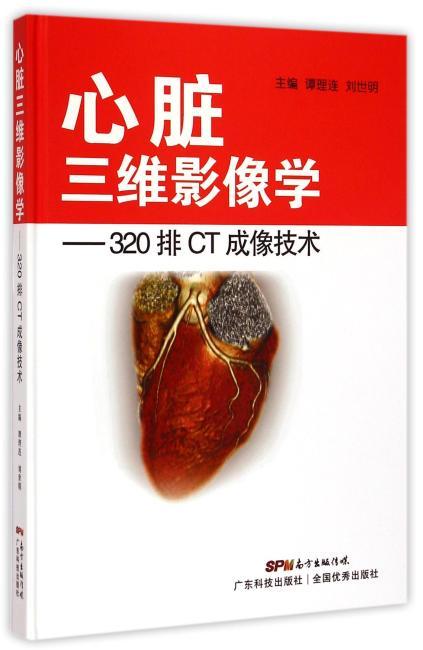 心脏三维影像学——320排CT成像技术