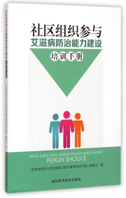 社区组织参与艾滋病防治能力建设培训手册