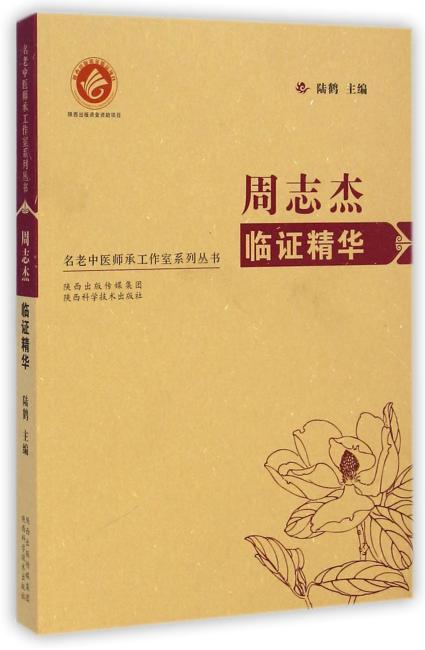 名医中医师承工作室系列丛书--周志杰临证精华