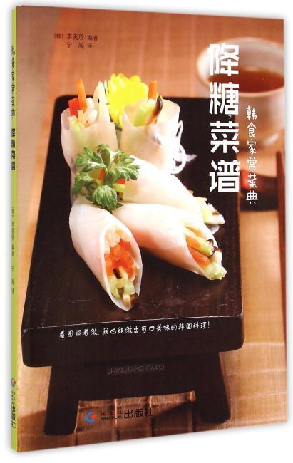 韩食家常菜典—降糖菜谱