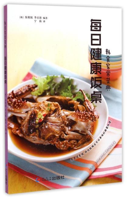 韩食家常菜典-每日健康饭桌