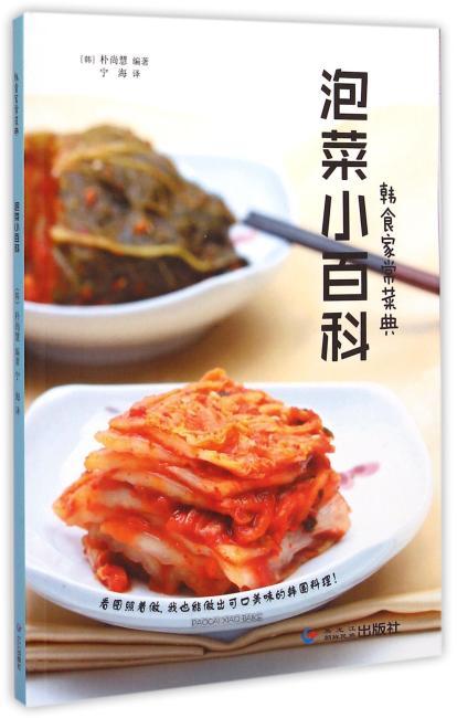 韩食家常菜典—泡菜小百科