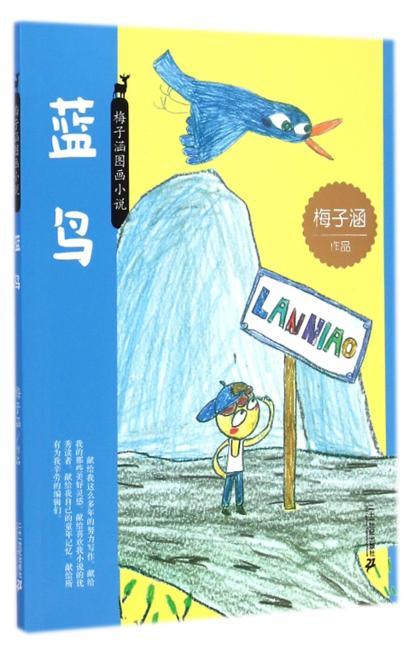 梅子涵图画小说 蓝鸟