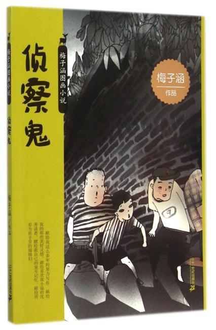 梅子涵图画小说 侦察鬼