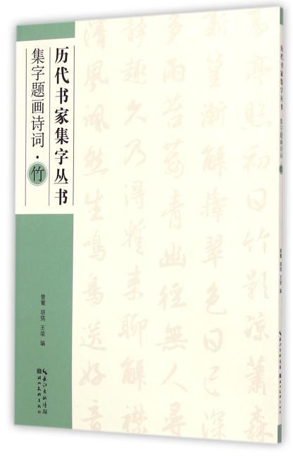 历代书家集字丛书——集字题画诗词·竹