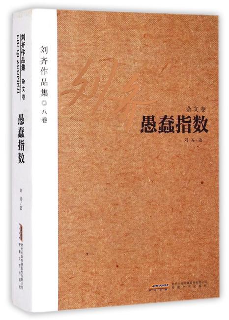 刘齐作品集(8卷):愚蠢指数