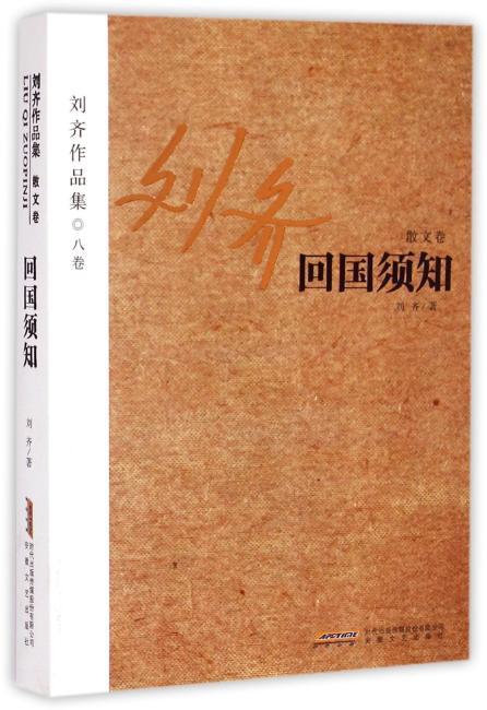 刘齐作品集(8卷):回国须知