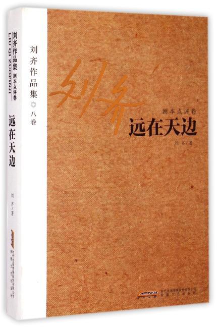 刘齐作品集(8卷):远在天边
