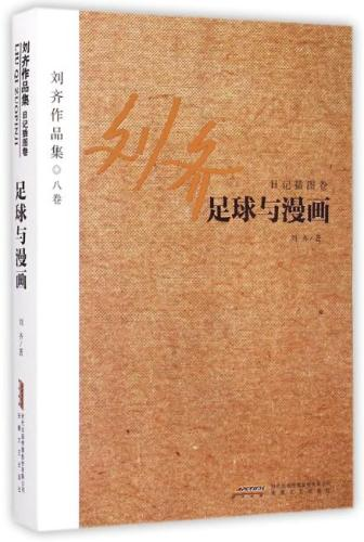 刘齐作品集(8卷):足球与漫画