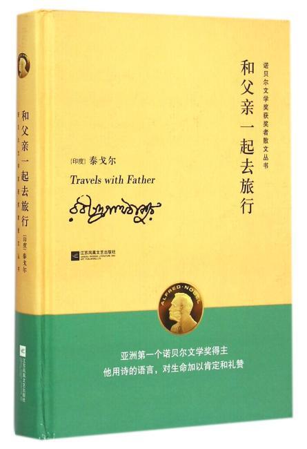 和父亲一起去旅行—诺贝尔文学奖获奖者散文丛书