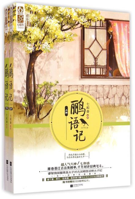 鹂语记(全2册)