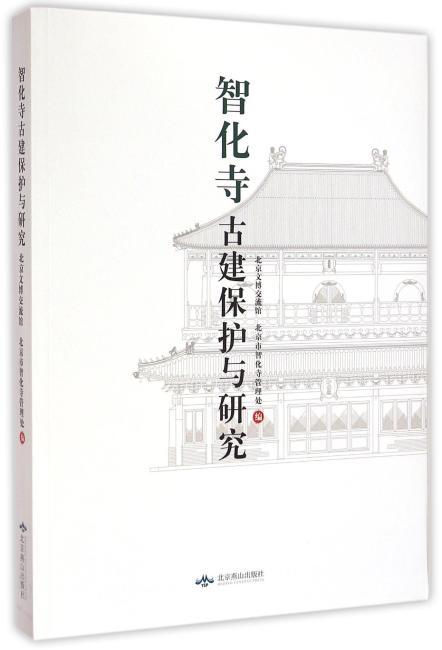 智化寺古建保护与研究