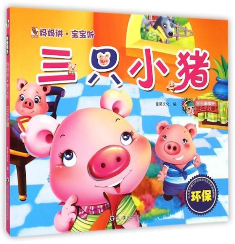 三只小猪/妈妈讲宝宝听