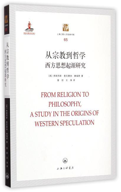 从宗教到哲学-西方思想起源研究