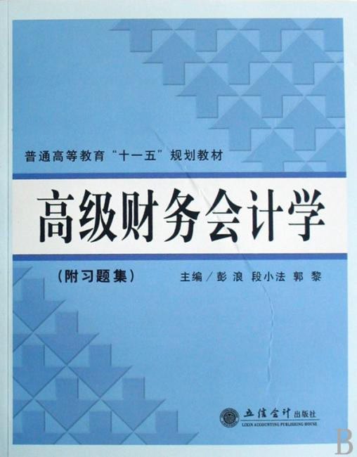 高级财务会计学(附习题集)(彭浪)