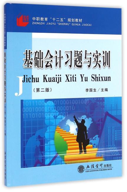 基础会计习题与实训(第二版)(中职)(李国生)