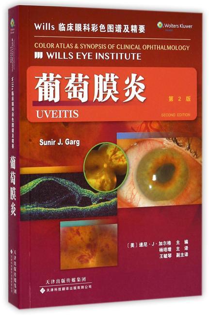 Wills 临床眼科彩色图谱及精要:葡萄膜炎