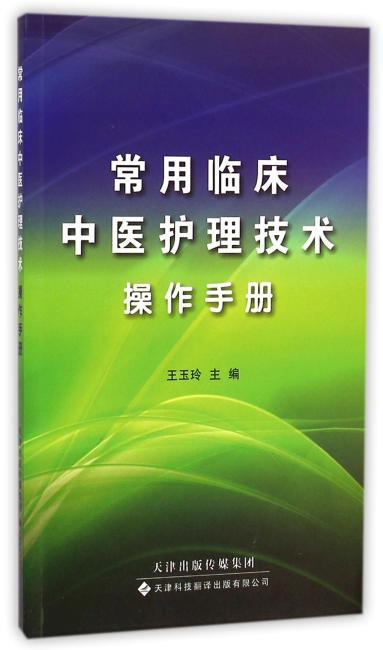 常用临床中医护理技术操作手册