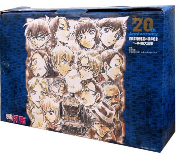 名侦探柯南连载20周年纪念版大合集(1-84)