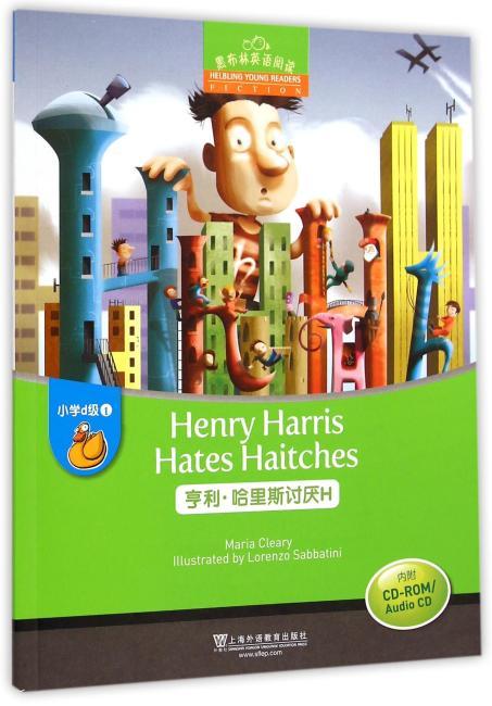 黑布林英语阅读 小学d级别1:亨利·哈利斯讨厌H(附光盘)