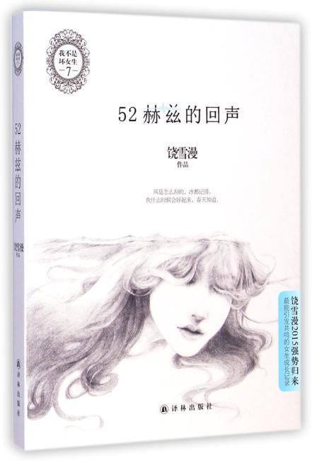 """52赫兹的回声 (中国内地具有影响力的女生成长系列图书,""""我不是坏女生""""系列第七本!2015年""""我不是坏女生""""系列图书同名网络剧开拍在即!)"""