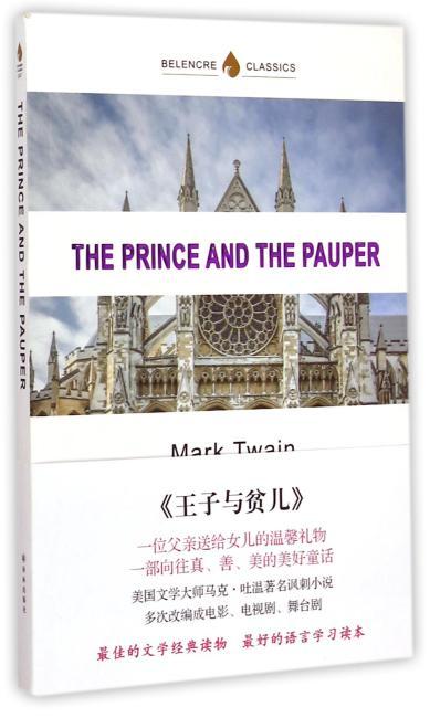 英文经典-王子与贫儿(英文版)