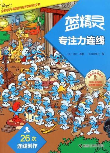蓝精灵专注力连线(国内首套蓝精灵专注力培养游戏书,聚焦专注力培养主题,让孩子在连线创作中快速提升专注力,全面解决孩子学习第一大障碍)