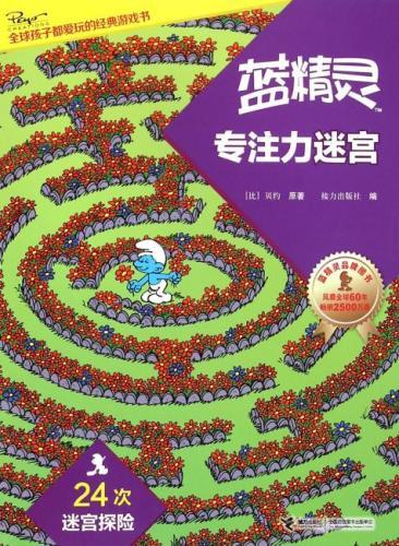 蓝精灵专注力迷宫(国内首套蓝精灵专注力培养游戏书,聚焦专注力培养主题,让孩子在迷宫探险中快速提升专注力,全面解决孩子学习第一大障碍)