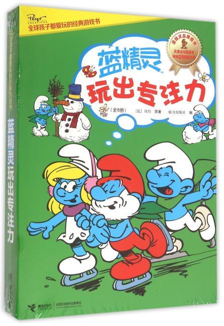蓝精灵玩出专注力(全8册,国内首套蓝精灵专注力培养游戏书,聚焦专注力培养主题,包括8类全球孩子都爱玩的经典游戏,专注力从10 秒钟提升至15 分钟,全面解决孩子学习第一大障碍)