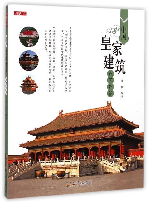 建筑百问百答·中国皇家建筑百问百答