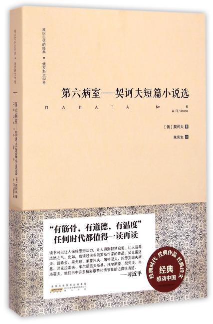 难以忘怀的经典·俄罗斯文学卷·第六病室——契诃夫短篇小说精选