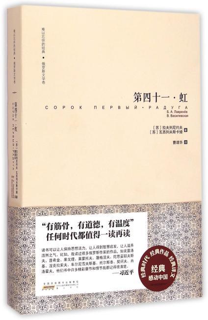 难以忘怀的经典·俄罗斯文学卷·第四十一·虹