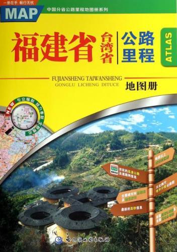 福建省台湾省公路里程地图册