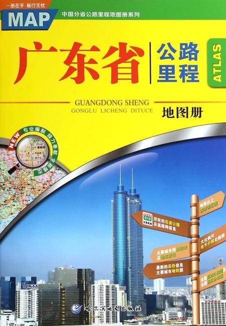 广东省公路里程地图册