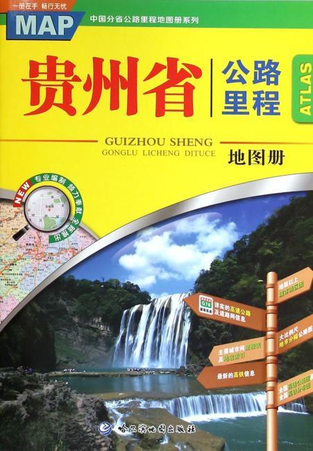 贵州省公路里程地图册